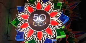 CCP Celebrates 50 Years of Radiance with Light and Sound Spectacle