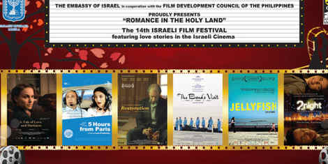 The 14th Israeli Film Festival