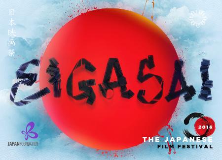EIGASAI Film Festival 2016