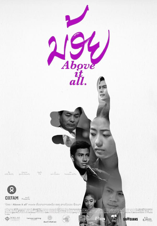 13th Cinemalaya Showcases The Best of Asian Cinema in