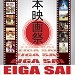 A Guide to 2015 Eiga Sai Japanese Film Festival: Screening Schedules and Synopses
