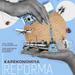Kapekonomiya Reporma