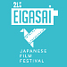 EIGASAI 2018: The 21st Japanese Film Festival