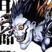Ryuk Returns: The 'Death Note' Manga is Making a Comeback