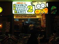 Sizzlin' Pepper Steak, Promenade Greenhills, San Juan