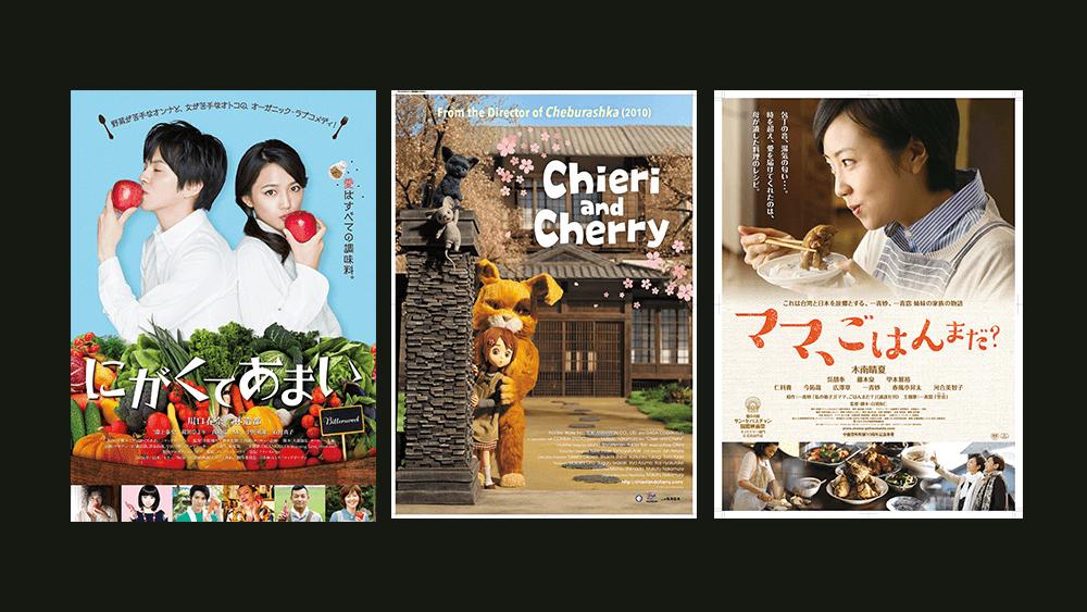 6 Films Streaming on Japan Film Week