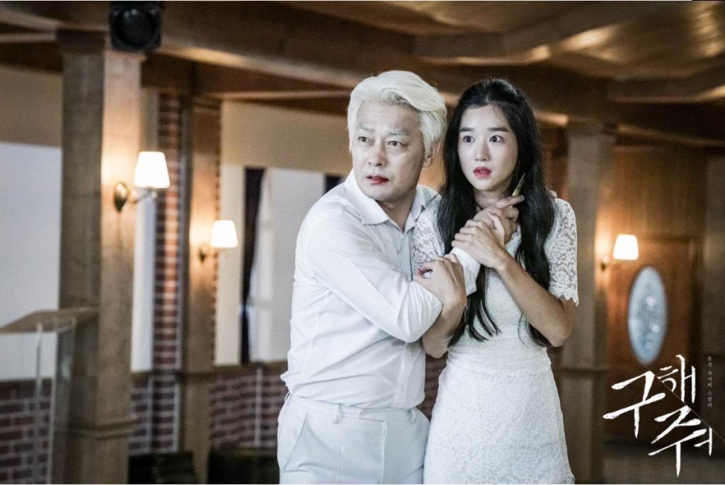 Seo Ye Ji and Jo Sung Ha as Sang Mi and Spiritual Father Baek Joong Ki