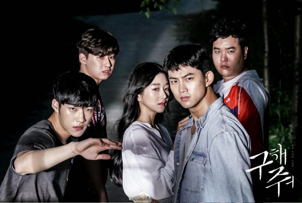 Seo Ye Ji, Ok Taecyeon, Woo Do Hwan, Lee David, and Ha Hoe Jung