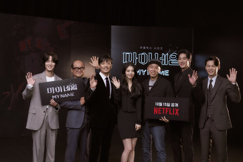 The cast and director of My Name